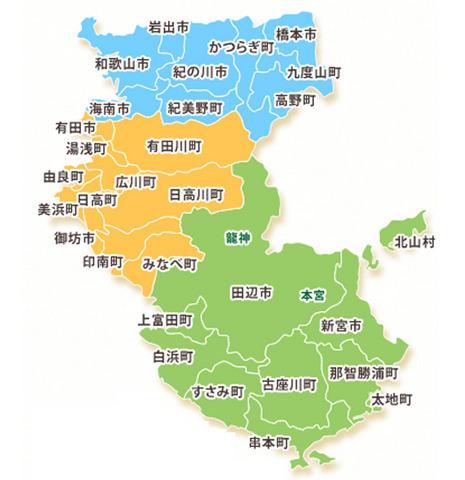 紀北・紀中・紀南の分類.jpg