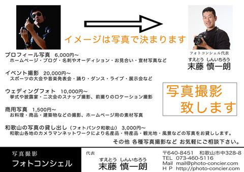 photoconcerge-f.jpg